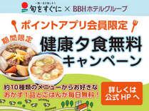 ホテル松山ヒルズ JR松山駅前店(BBHホテルグループ)の施設写真1