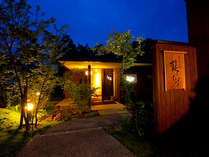 草屋根の宿 龍のひげ/別邸 ゆむたの写真