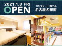 コンフォートホテル名古屋名駅南(2021年1月8日新規開業)の施設写真1