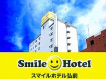 スマイルホテル弘前の写真