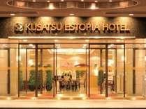 クサツエストピアホテルの写真