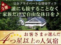リゾートヴィラ高山(旧 ヴィラージュ荘川高原)の施設写真1