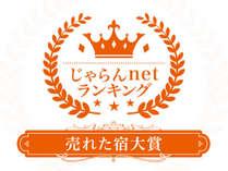 温泉三昧 大田原温泉 ホテル龍城苑の施設写真1