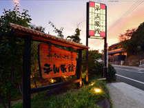 平山旅館の写真