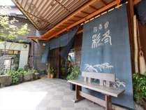 安比八幡平の食の宿 四季館 彩冬の写真