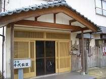 民宿 千代松荘の施設写真1