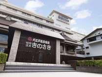 大江戸温泉物語 城崎温泉 きのさきの写真