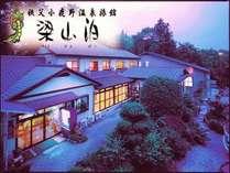 秩父小鹿野温泉旅館 梁山泊の写真