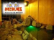 秩父小鹿野温泉旅館 梁山泊の施設写真1