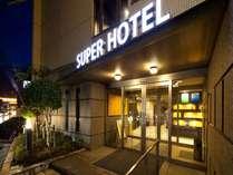 スーパーホテル南彦根駅前の写真