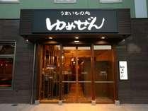 ホテルウィングインターナショナルセレクト東大阪大浴場