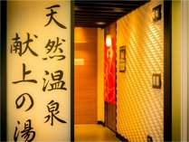 スーパーホテル天然温泉富士本館の施設写真1