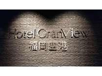 ホテルグランビュー福岡空港 アクセス