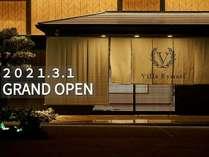 英虞湾の丘に佇む客室露天風呂の宿~VillaRyuseiの施設写真1