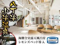 リブマックスリゾート京丹後シーフロントの施設写真1