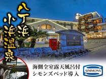 リブマックスリゾート京丹後シーフロントの写真