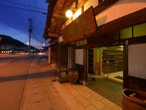 山菜料理 出羽屋 の写真