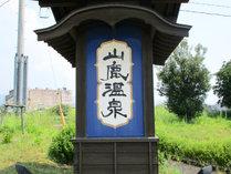 山鹿温泉 朝日屋旅館の施設写真1