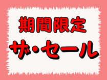 【ザ・セール】期間限定・平日限定だから衝撃価格で大ご奉仕★平日9,720円より
