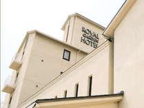 ロイヤルガーデンホテルの施設写真1