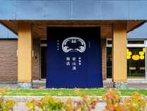 旅籠屋 定山渓商店の写真