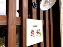 小さな宿 島栞(しましおり)の施設写真1