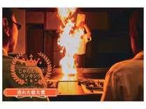 鉄板焼の宿 菊の施設写真1