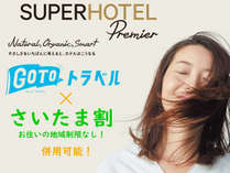 スーパーホテルPremierさいたま・大宮駅東口 天然温泉 氷川の湯の施設写真1