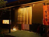 四季の杜 紫尾庵 の写真