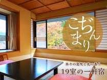 名栗温泉 大松閣の施設写真1