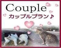 【追加枕無し】☆カップルプラン☆のイメージ画像