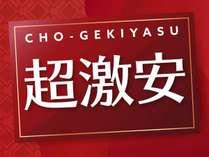 【超激安】素泊り!!地下鉄栄駅近・徒歩3分・男女別大浴場あり!(2名利用)のイメージ画像