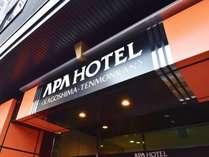 アパホテル<鹿児島天文館>の写真