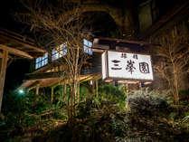 湯の山温泉 三峯園 ~川のせせらぎと古湯を楽しむ宿~の写真