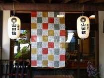 松川渓谷に佇む宿 信州山田温泉 山田館の写真
