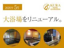 蔵ホテル一関の施設写真1