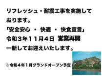 松島温泉 小松館好風亭の施設写真1