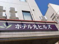 ホテル光ヒルズ(BBHホテルグループ)の施設写真1
