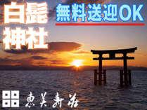 恵美寿荘の施設写真1