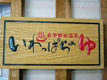 いわっぱらの湯 飯塚の施設写真1
