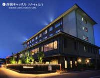 彦根キャッスル リゾート&スパの写真