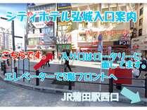 シティホテル弘城の施設写真1
