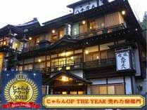 銀山温泉 旅館 永澤平八の写真