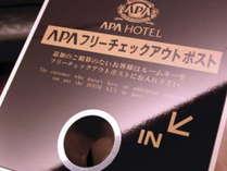アパホテル函館駅前 レストラン