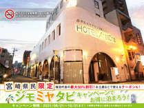 ホテルエリアワン宮崎シティ(HOTEL AREAONE)の施設写真1