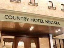 カントリーホテル新潟の施設写真1