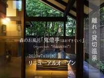 鬼怒川プラザホテルの施設写真1