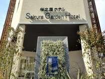 Sakura Garden Hotel(桜ガーデンホテル)の写真