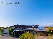 四季の郷 遊楽 天空のリゾート四季の施設写真1