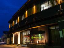 成田山門前 旅館 若松本店の写真
